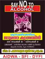 No To Alcohol